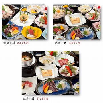 「国民宿舎 桂浜荘」夕食メニュー