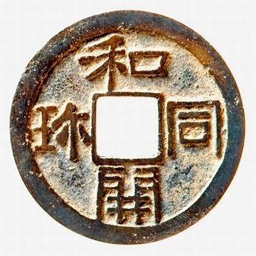 「和同開珎」は、日本で最初の流通通貨