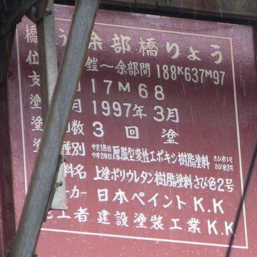 建設時の塗装を請け負った日本ペイントの社員が、鉄道院に採用となり……