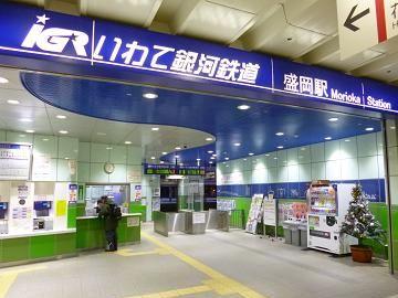 盛岡県部分を『IGRいわて銀河鉄道』が運営します