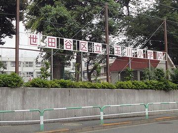 世田谷の小学校