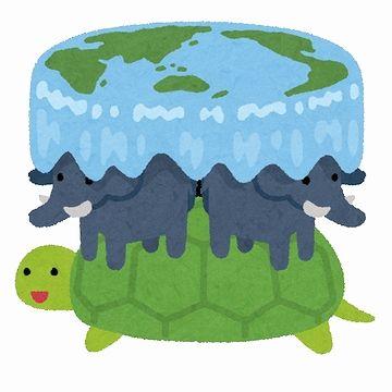 亀と象が大地を支えてる
