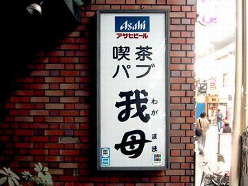 大阪市北区天神橋1丁目にあるようです
