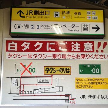 お伊勢参りの玄関口『伊勢市駅』。祟りは無いんでしょうな。