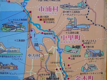 合併した『市浦村』に、十三湖があるんですが……