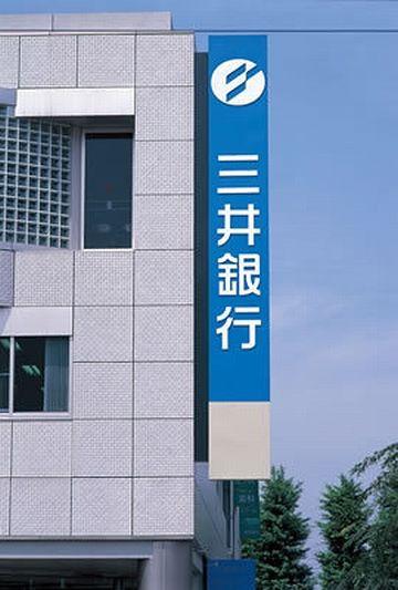 その当時は、三井銀行
