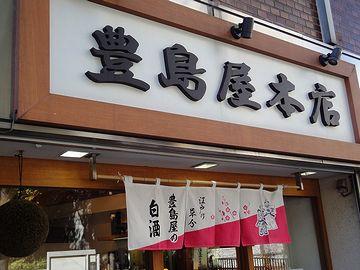 東京都千代田区、豊島屋本店