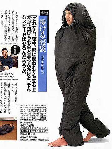 歩ける寝袋。異様すぎ。