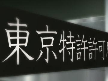 東京特許許可局