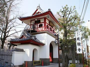 中野区『成願寺』