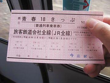 その20日間、切符を眺めて暮らせってわけ?