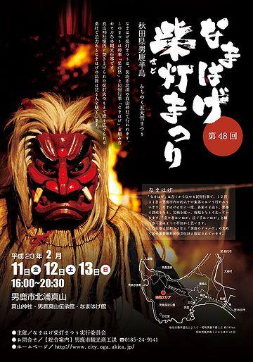 真山神社・なまはげ柴灯祭り