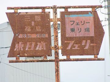 青函トンネルが開通して以来、フェリー航路が運航されてないんです