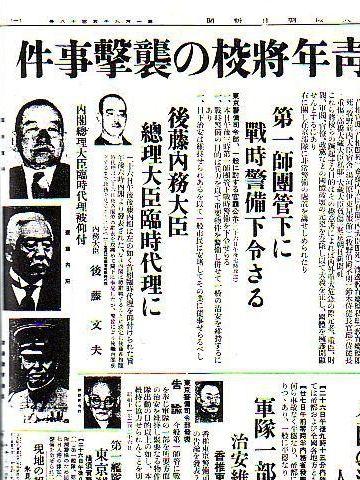 岡田総理即死の誤報記事