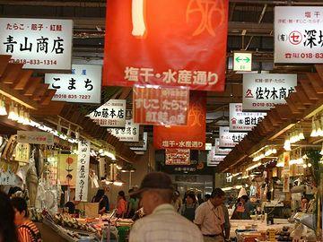 秋田市民市場・塩干し乾物通り/水産通り