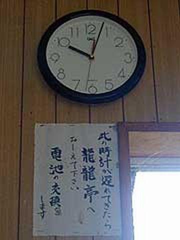 時計が遅れてきたら『龍龍亭』へおしえて下さい