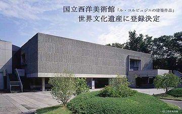 世界文化遺産に登録された、『国立西洋美術館』