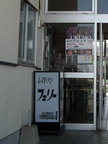レストラン・フェリー