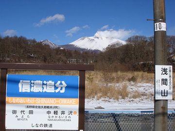 軽井沢のあたりでしょ