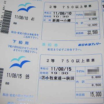 秋田港に、チケットの半券がまだ保管されてると思いますけど