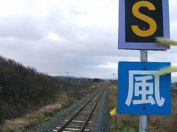 """大湊線『有戸駅』にある、""""風""""の標識"""