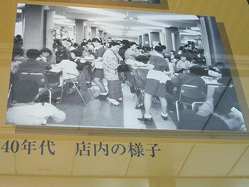 昭和40年代の「レストラン ダイワ」