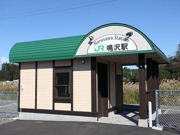 建て替えられた『鳴沢駅』