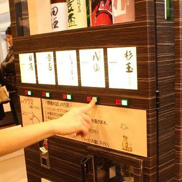 『新青森駅店』にあるお酒の自販機