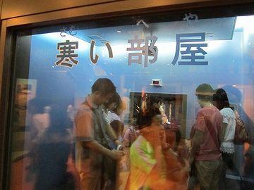 名古屋市科学館にあります。マイナス5度だそうです。