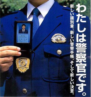 警察手帳が身分証になっちゃってから……