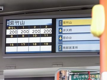 190円では、バスの初乗り運賃より安いではないか