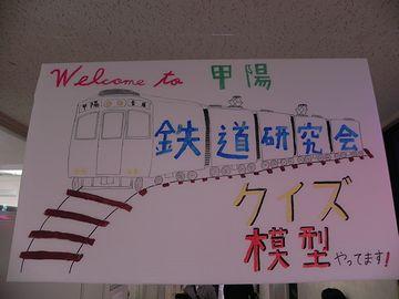 鉄道研究会