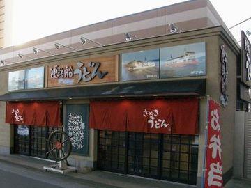 その名も『連絡船うどん』。宇高連絡船で評判だった味を受け継いだお店だそうです。