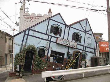 こちら、評判を取るために、この形で建てられた喫茶店です