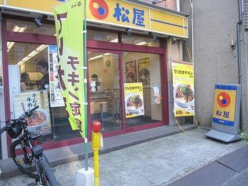 松屋千駄木店