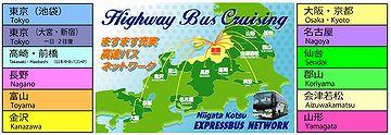 県外高速バスの予約は、1ヶ月前からです