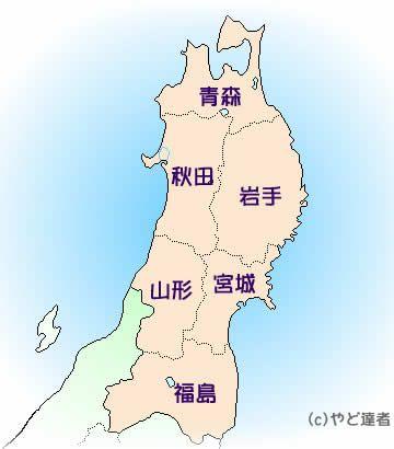東北地方の県