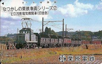 元々は栗原電鉄という民営鉄道です