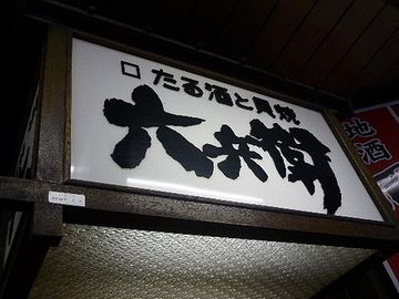 """""""たる酒と貝焼""""か"""