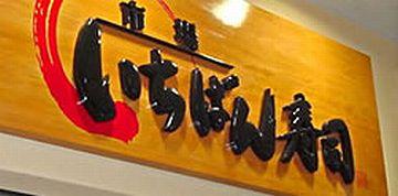 秋田市民市場・いちばん寿司