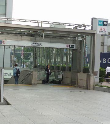 『中野坂上』駅