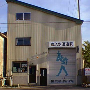 建物は、はなはだイケてません。消防団の倉庫みたい。