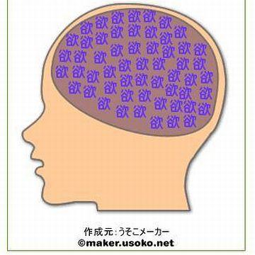 脳内が、見通せるわい