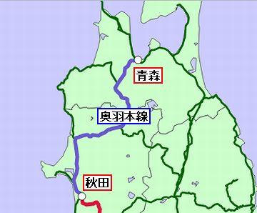 秋田から青森なら、普通、内陸を通る奥羽本線を使うわけ