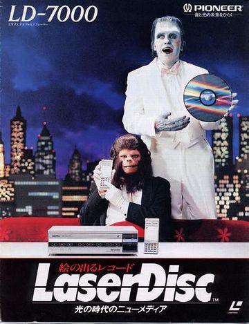 """""""レーザーディスクを見せてくださーい"""""""
