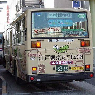 『武蔵小金井駅』までバス