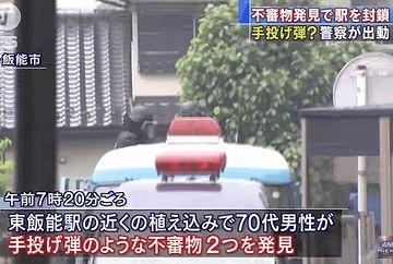 東飯能駅での爆発物騒ぎ