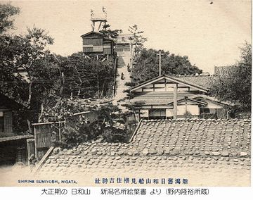 新潟市に今もある日和山。標高27メートル。<br> -----