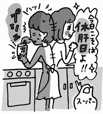 お酒を飲みながら料理を作るという知り合い(女)は、何人かいます