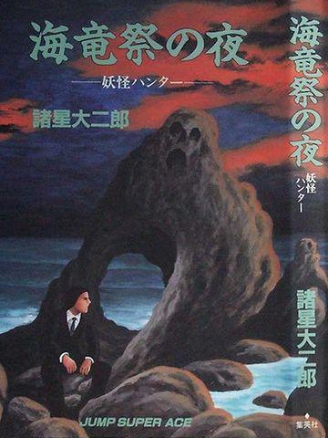 海竜祭の夜